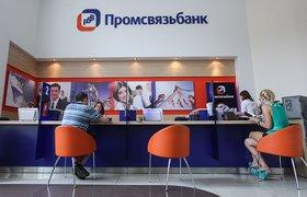 Венчурный фонд «Промсвязьбанка» объявил о прекращении работы
