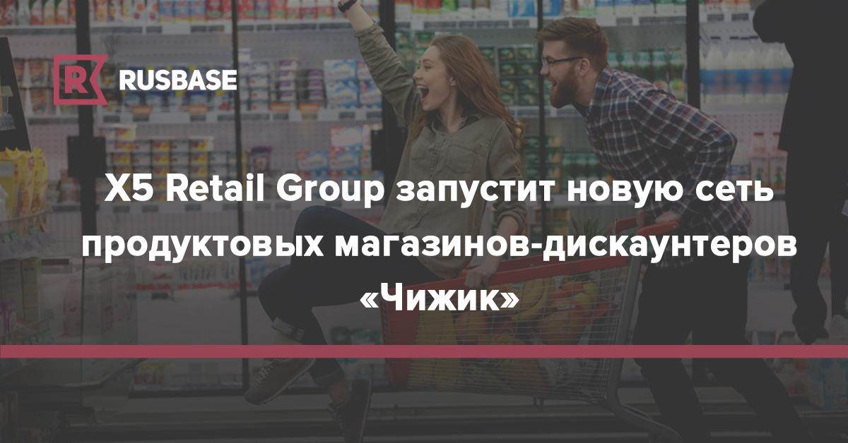 X5 Retail Group запустит новую сеть продуктовых магазинов-дискаунтеров «Чижик»