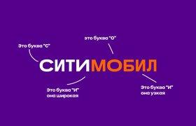 «Ситимобил» презентовал единую платформу городской мобильности