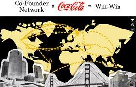 Coca-Cola будет помогать стартапам на «пред-предпосевной» стадии