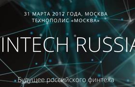 Что такое FinTech Russia?