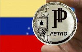 Мадуро разрешил покупать венесуэльскую криптовалюту за рубли