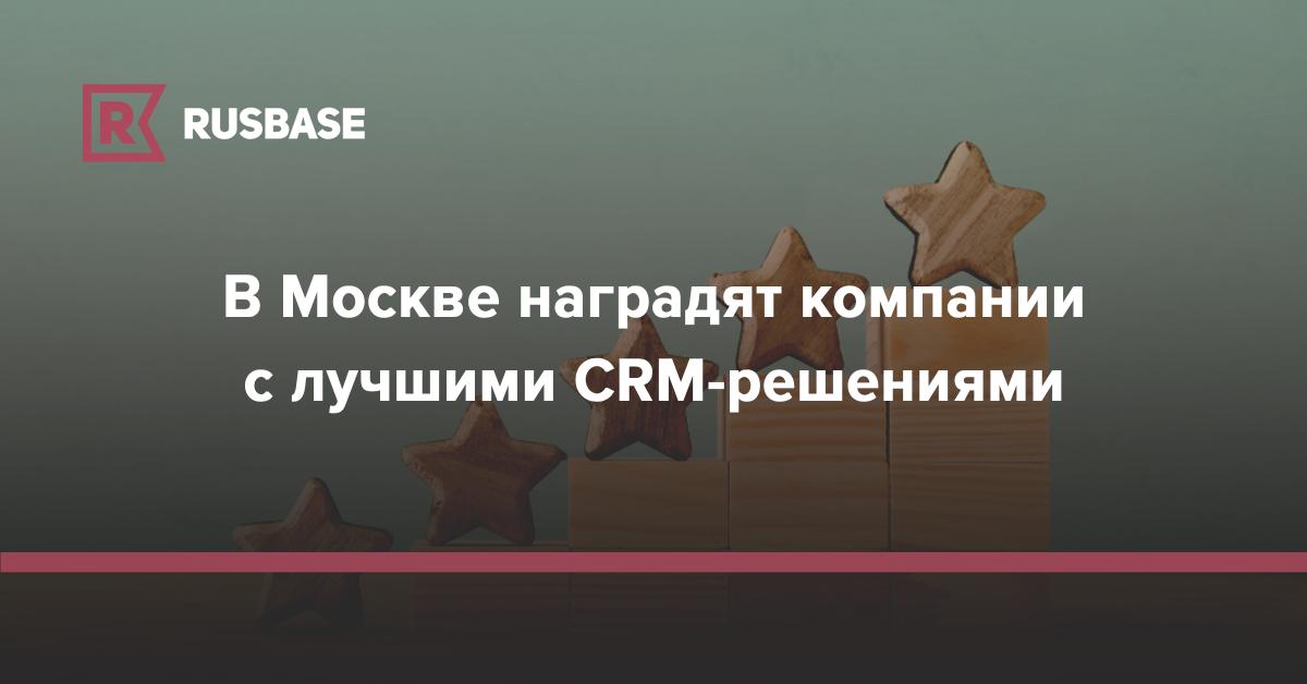 В Москве наградят компании с лучшими CRM-решениями
