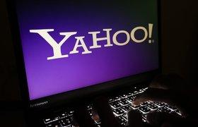 Акционеры Yahoo одобрили продажу компании сотовому оператору Verizon за $4,48 млрд