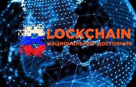 В России запускают первый акселератор для стартапов в сфере блокчейна