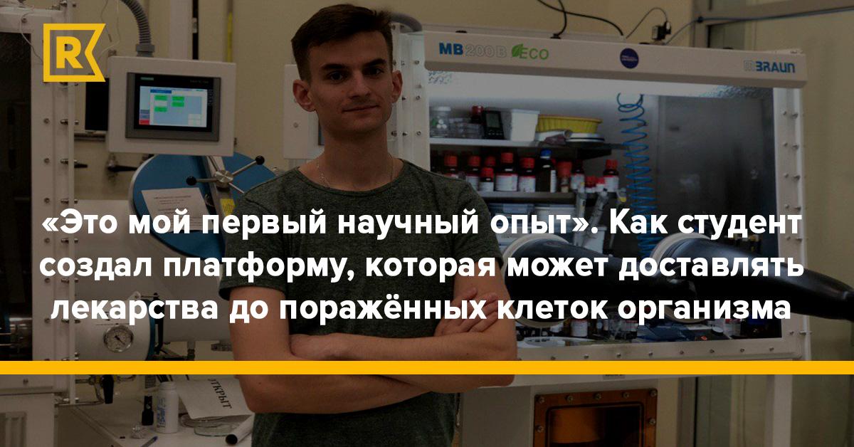 «Это мой первый научный опыт». Как студент создал платформу, которая может доставлять лекарства до поражённых клеток организма