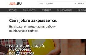 HeadHunter купил Job.ru и пригласил всех его пользователей к себе