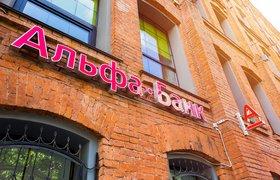 Альфа-банку грозит иск от ФАС из-за клипа Моргенштерна – РБК
