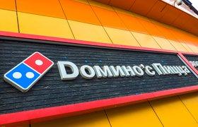 «Коммерсантъ»: Domino's Pizza Russia начала выкупать заведения в регионах на фоне конфликта с франчайзи