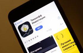 «Тинькофф» станет совладельцем Санкт-Петербургской биржи