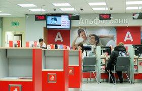 В «Альфа банке» произошла утечка данных клиентов