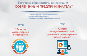 Москвичи могут пройти бесплатные курсы по предпринимательству