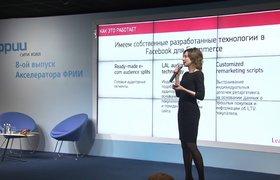 ФРИИ вложит 15 млн рублей в стартап по оптимизации рекламы в соцсетях Leadza