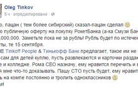 Олег Тиньков пообещал купить «Рокетбанк» за $1 млн