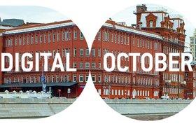 Digital October и Coursera объявили о партнерстве