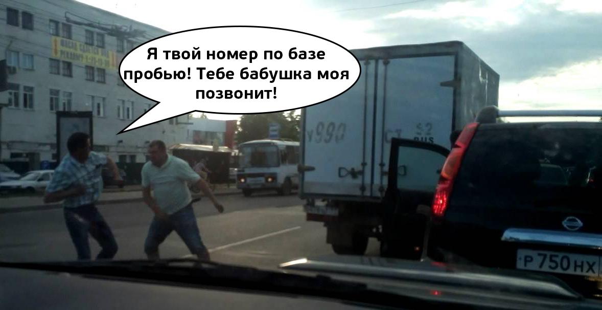 Теперь найти автомобилиста можно по номеру его машины | Rusbase