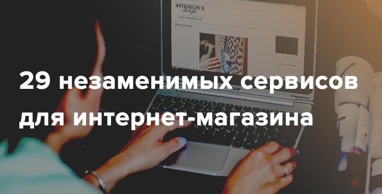 29 незаменимых сервисов для интернет-магазина | Rusbase