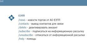 Сервис «ЕЭТП» запустил уведомления о госзакупках через бота в Telegram