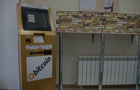 Фото дня: терминалы по продаже биткоинов в Новосибирске