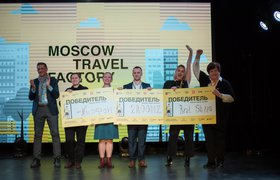 Moscow Travel Factory объявила победителей акселерационной программы