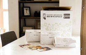 «Шефмаркет» запустил безотходное пищевое производство