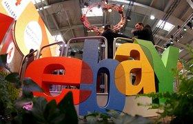 Российские потребители за 2012 год купили на eBay товаров на $400 млн