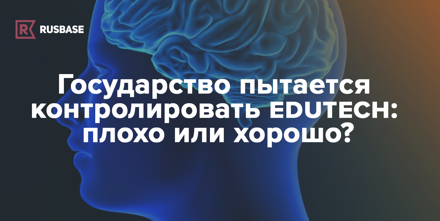 Государство пытается контролировать онлайн-образование: плохо или хорошо? | Rusbase