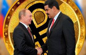 Венесуэла намерена покупать автозапчасти у «КамАЗа» за криптовалюту El Petro