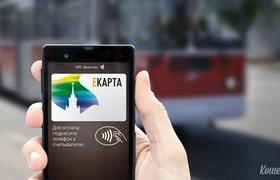 В Екатеринбурге теперь можно оплачивать проезд смартфоном