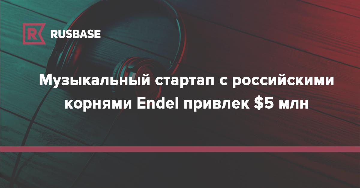 Музыкальный стартап с российскими корнями Endel привлек $5 млн