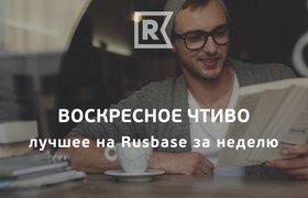 Воскресное чтиво: лучшее на Rusbase за неделю (2 — 8 марта)