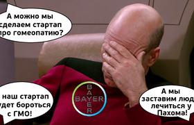 Эксперты Bayer будут помогать медицинским стартапам ФРИИ