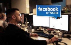 Facebook at Work: мы были первыми