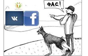 ФАС проверит соцсети