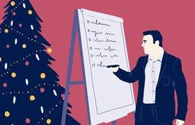 Новогодние резолюции российских предпринимателей