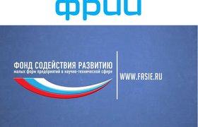 Выпускники ФРИИ получили гранты от Фонда Бортника