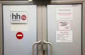 HeadHunter проиграл суд по иску против сервиса «Робот Вера»