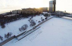 Мы разместили название сайта под окнами Москвы-Сити – и вот что получилось