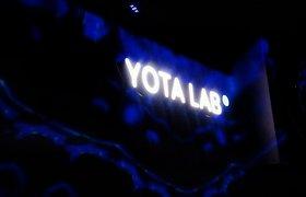 Открытая лаборатория Yota Lab: как все устроено
