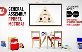 В России стартуют образовательные программы General Assembly