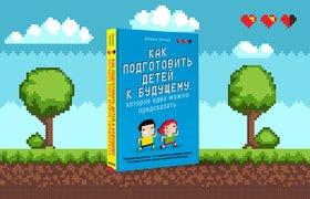 «Видеоигры имеют много общего с хорошими учителями». Как не превратиться в родителя-технофоба