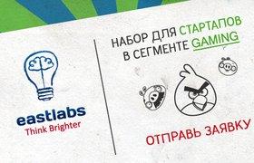 EastLabs объявляет набор для стартапов в сегменте Gaming