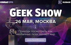 Rusbase ищет русского Элона Маска для GeekShow