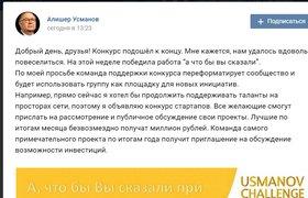 Усманов объявил конкурс стартапов на 1 млн рублей и инвестиции