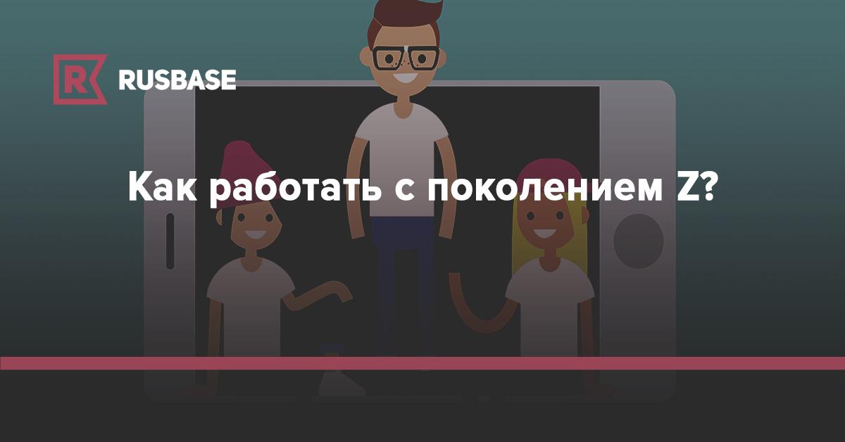 Дмитрий Леус — как работать с поколением Z?