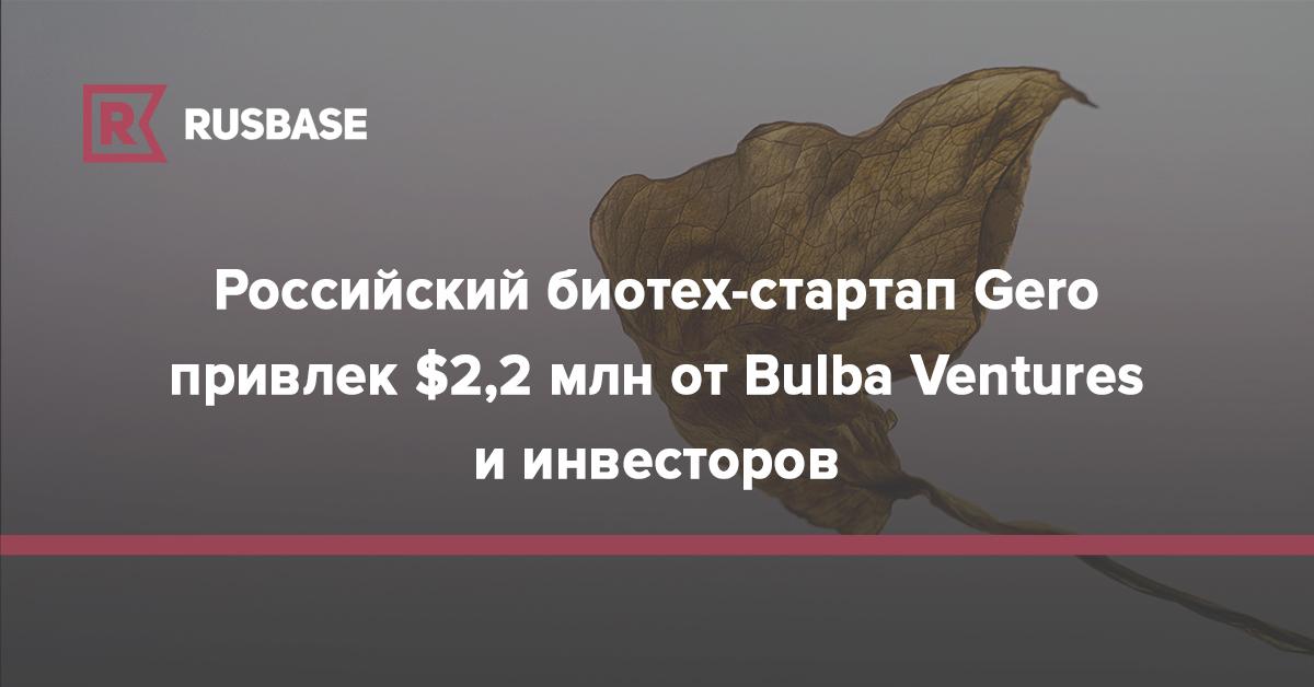 Российский биотех-стартап Gero привлек $2,2 млн от Bulba Ventures и инвесторов