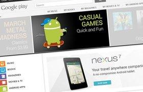 Из Google Play убрали 60 тысяч приложений