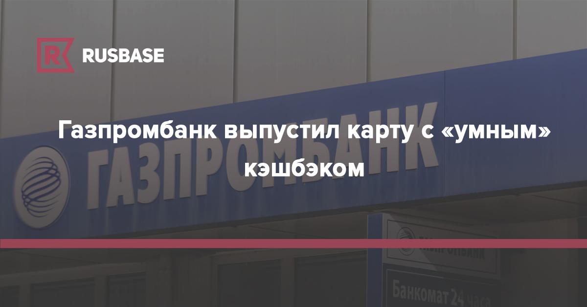 карты с кэшбэком на продукты 2020 займы в москве онлайн на карту