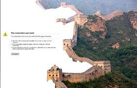 Bloomberg: Власти Китая потребовали от провайдеров блокировки персональных VPN
