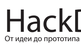 В Новосибирске состоится HackDay
